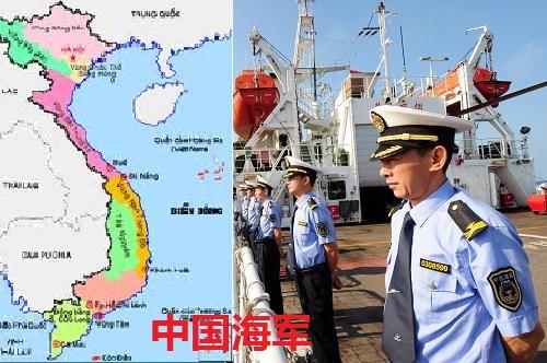 Hải giám Nam Hải Trung Quốc